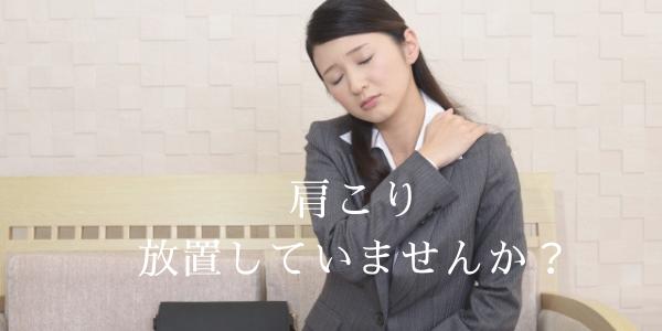 肩こりがつらい働く女性