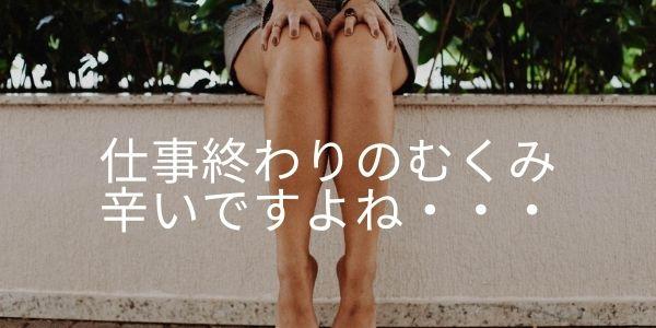 スーツの女性のむくんでいる足