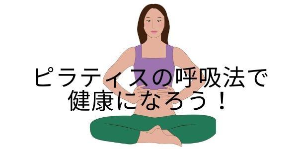 ピラティスの呼吸法である胸式呼吸をしている女性