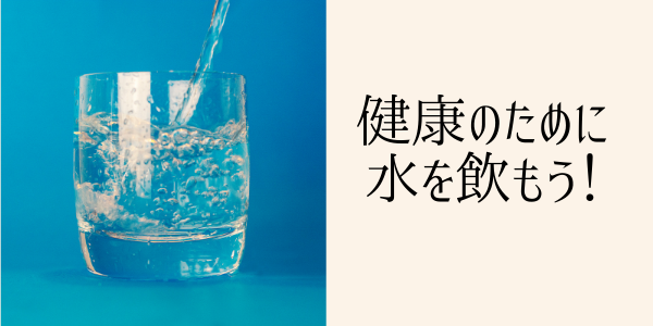 水が注がれているグラス