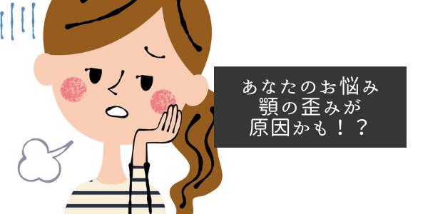 顎関節が歪みが原因で悩んでいる女性