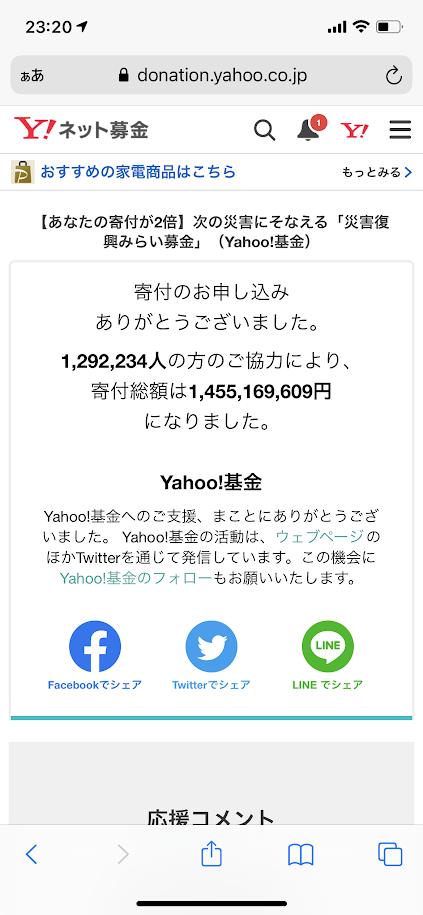 東日本大震災に募金した金額が記載されている写真