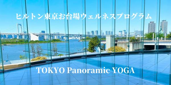 ヒルトン東京お台場の教会にてウェルネスプログラム TOKYO Panoramic YOGAを行う様子