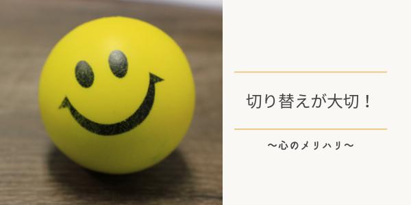 ニコニコマークのボール