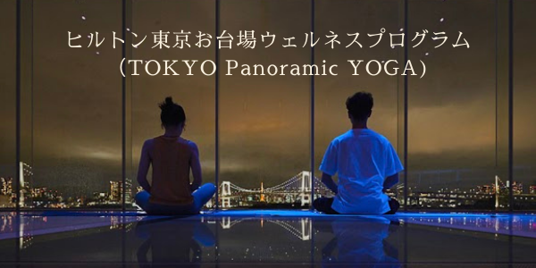 TOKYO Panoramic YOGAのイベントの写真