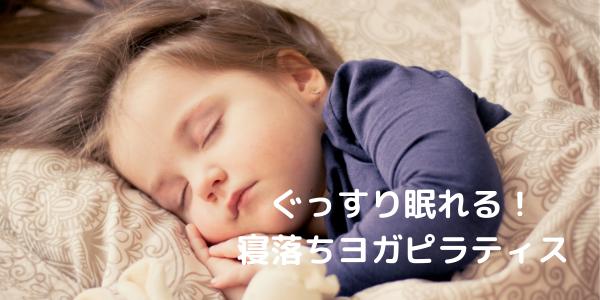 子どもの寝ている様子